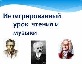 """Презентация  интегрированного урока по литературному чтению на тему """"Декабрь в творчестве поэтов и композиторов"""" (2 класс)"""