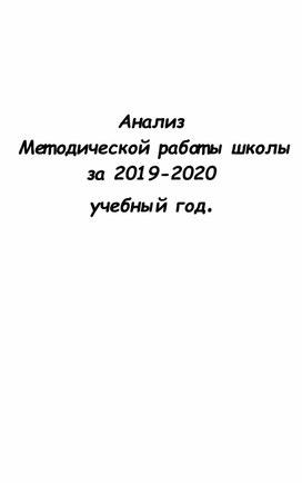 Анализ  Методической работы МБОУ «СОШ№ 2 с.Серноводское»  за 2019-2020  учебный год.