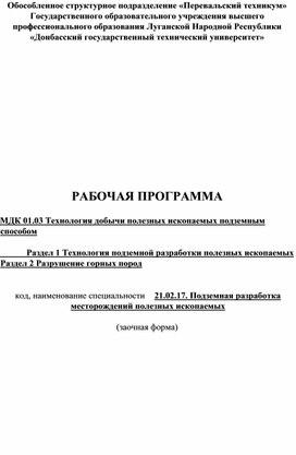 Рабочая программа МДК 01.03. Технология добычи полезных ископаемых подземным способом (заочная форма обучения) 2019г.