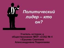 """Разработка урока обществознания """"Политический лидер"""""""