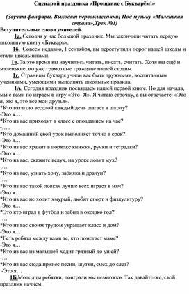 """""""Прощание с Букварём"""""""