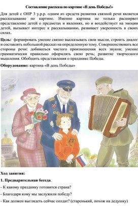 Конспект занятия по составлению рассказа по картине «В день Победы!»  (ОНР III у.р.р.)