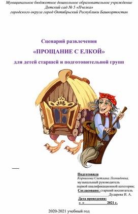 Сценарий развлечения «ПРОЩАНИЕ С ЕЛКОЙ»  для детей старшей и подготовительной групп