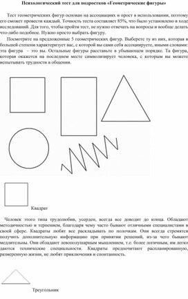 Психологический тест для подростков «Геометрические фигуры»