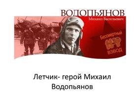 Летчик- герой Михаил Водопьянов