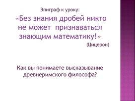 """""""Сравнение  десятичных дробей""""  6 класс С.М. Никольский"""