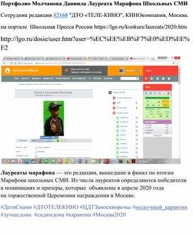 Портфолио Молчанова Даниила Лауреата Марафона Школьных СМИ