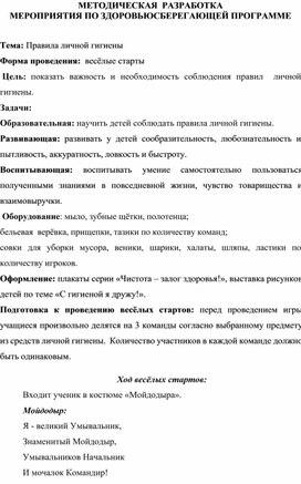 """Методическая разработка мероприятия """"Правила личной гигиены"""""""