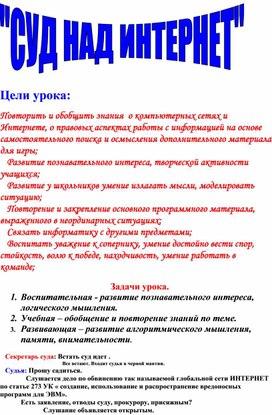 СУД НАД ИНТЕРНЕТ.doc