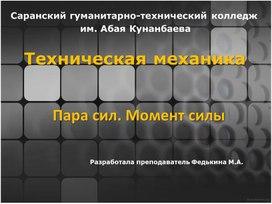 """Презентация по дисциплине """"Техническая механика"""" тема """"Р"""