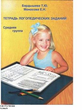 Бардышева Т.Ю., Моносова Е.Н. Б 59 Тетрадь логопедических заданий. Средняя группа