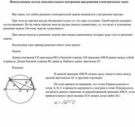 Использование метода дополнительного построения при решении геометрических задач