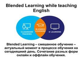 "Blended Learning while teaching English  (""Смешанное обучение"" на уроке английского языка)"