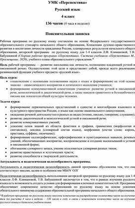 "Рабочая программа к УМК ""Перспектива"" 4 класс (авторская программа)"