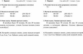 Решение наглядно-действенных задач на уроках математики в условиях перехода на ФГОС НОО