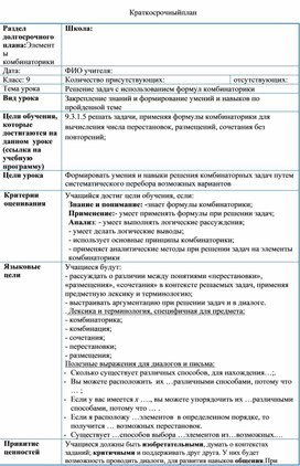 1использованием формул комбинаторики _ Краткосрочный план
