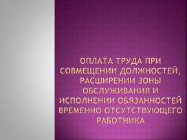 Презентация на тему Оплата труда при совмещении должности