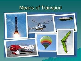 Презентация по английскому языку : Виды транспорта