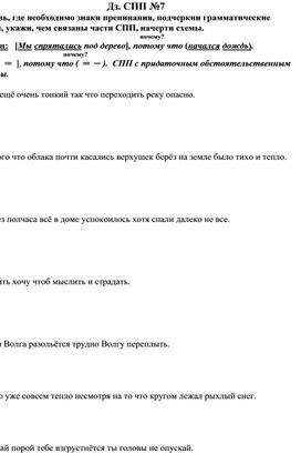 "Домашнее задание по теме ""СПП"""
