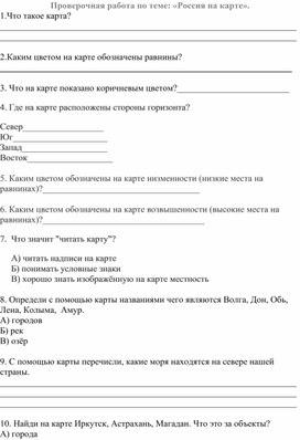 """Тест """"Россия на карте"""""""