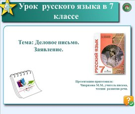 Презентация к уроку письма для обучающихся 7 класса коррекционной школы 8 вида