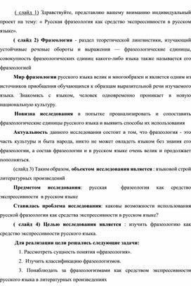 """Статья """"Русская фразеология как средство экспрессивности в русском языке """""""