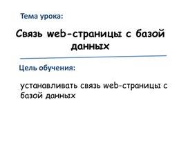 4Связь web-страницы с базой данных. Урок 2 _ (1)
