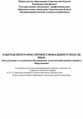 РАБОЧАЯ ПРОГРАММА ПРОФЕССИОНАЛЬНОГО МОДУЛЯ ПМ.01 Эксплуатация и техническое обслуживание сельскохозяйственных машин и оборудования