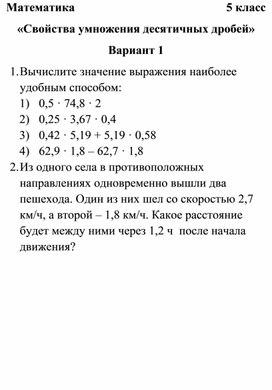 """Разработка проверочной работы """"Свойства умножения десятичных дробей"""", 5 класс"""