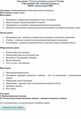"""Разработка урока по теме: """"Оператор ветвления"""""""
