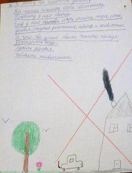 """Приложение №9 к проекту """"Что такое экология?"""" (2 класс, """"Я - исследователь"""", внеурочная деятельность)"""