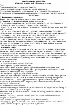 """Конспект внеурочного мероприятия """"Подарок коллективу"""""""