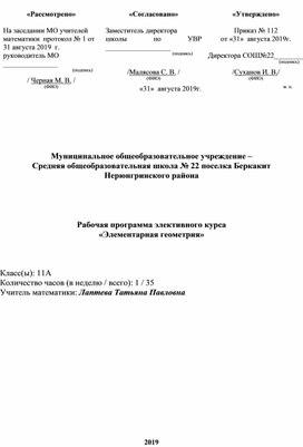 """Рабочая программа и КТП курса """"Элементарная геометрия"""", 10 класс."""