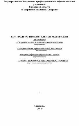 КОНТРОЛЬНО-ИЗМЕРИТЕЛЬНЫЕ МАТЕРИАЛЫ дисциплина  «Гидравлические и пневматические системы»
