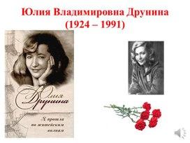 Вечер поэзии Ю.Друниной (разработка классного часа)