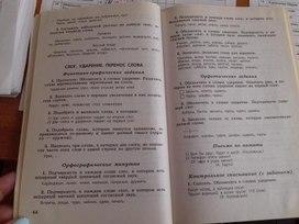 Русский язык 19