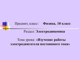 ЕМН_физика_10_Электродвигатель и электрогенератор
