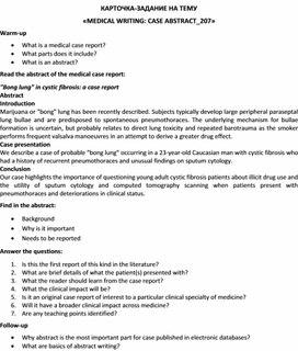 Карточка-задание по английскому языку на тему «MEDICAL WRITING: CASE ABSTRACT_207»