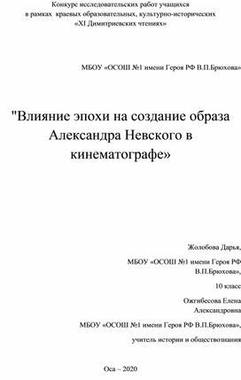 Исследовательская работа «Образ Александра Невского в кинематографе»