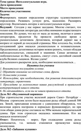 """Разработка интеллектуальной игры """"Урок - детектив"""""""