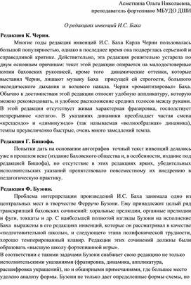 """Статья: """"О редакциях инвенций И.С. Баха"""""""