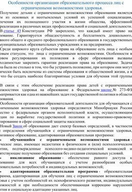 """Доклад """"Особенности организации образовательного процесса лиц с ОВЗ"""""""