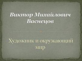Творчество В.М.Васнецова