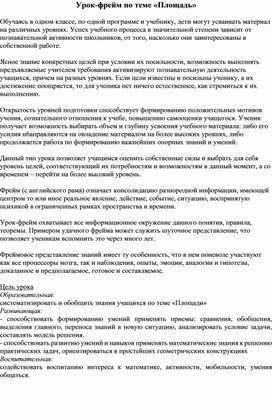 "Урок -фрейм по геометрии на тему ""Площадь"" 10-11 класс"
