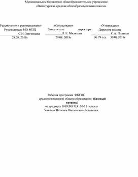 Рабочая программа и КТП Биология 10-11 классы.