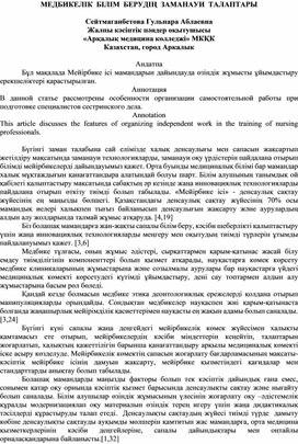 """Баяндама """"МЕДБИКЕЛІК  БІЛІМ  БЕРУДІҢ  ЗАМАНАУИ  ТАЛАПТАРЫ"""""""