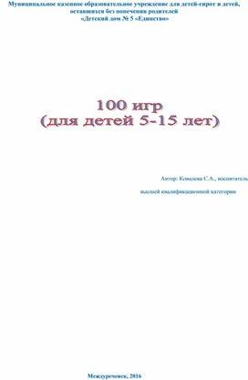 Сборник 100 игр (для детей 5-15 лет)