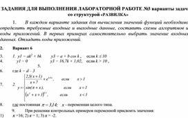 ЗАДАНИЯ ДЛЯ ВЫПОЛНЕНИЯ ЛАБОРАТОРНОЙ РАБОТЕ № 3 варианты задач со структурой «РАЗВИЛКА»