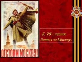Классный час, посвященный 75-летию Битвы под Москвой