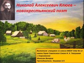 Н.А. Клюев. Жизнь и творчество.